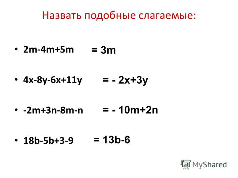 Назвать подобные слагаемые: 2m-4m+5m 2m-4m+5m 4x-8y-6x+11y 4x-8y-6x+11y -2m+3n-8m-n -2m+3n-8m-n 18b-5b+3-9 18b-5b+3-9 = 3m = - 2x+3y = - 10m+2n = 13b-6