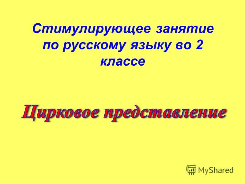 Стимулирующее занятие по русскому языку во 2 классе