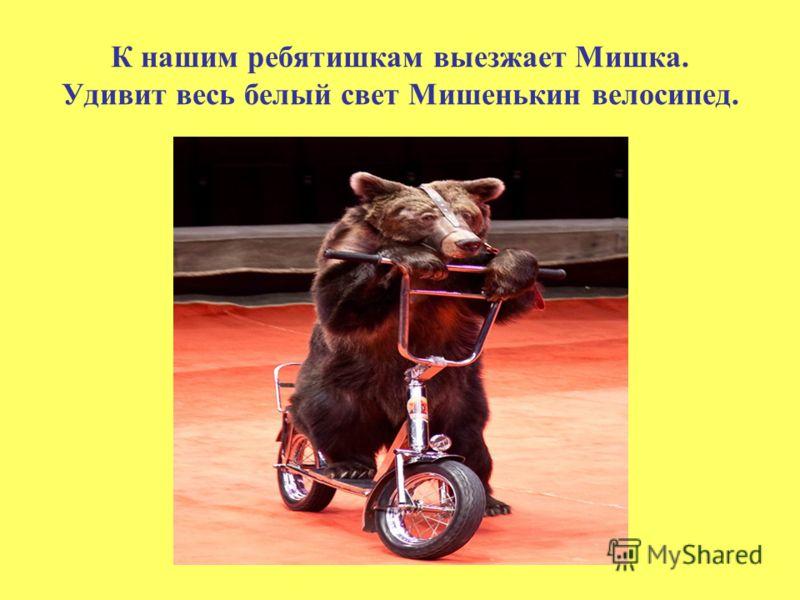 К нашим ребятишкам выезжает Мишка. Удивит весь белый свет Мишенькин велосипед.