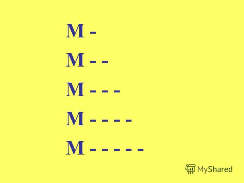М - М - - М - - - М - - - - М - - - - -