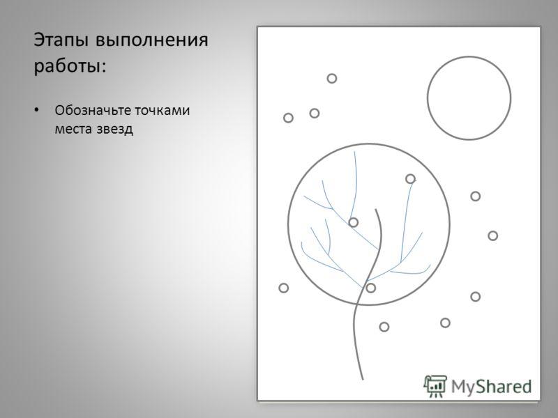 Этапы выполнения работы: Обозначьте точками места звезд