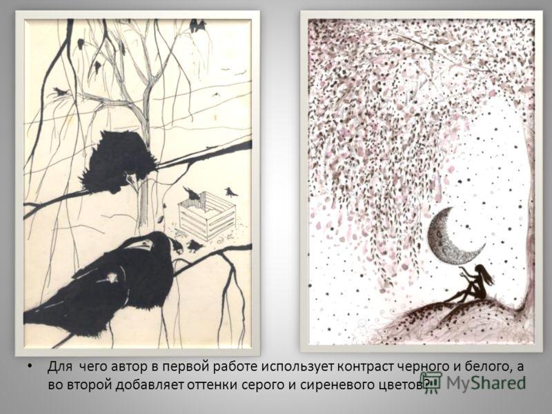 Для чего автор в первой работе использует контраст черного и белого, а во второй добавляет оттенки серого и сиреневого цветов?