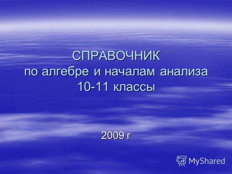 СПРАВОЧНИК по алгебре и началам анализа 10-11 классы 2009 г