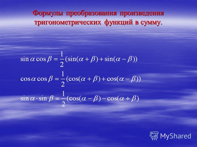 Формулы преобразования произведения тригонометрических функций в сумму.