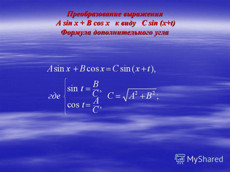 Преобразование выражения А sin x + B cos x к виду C sin (x+t) Формула дополнительного угла
