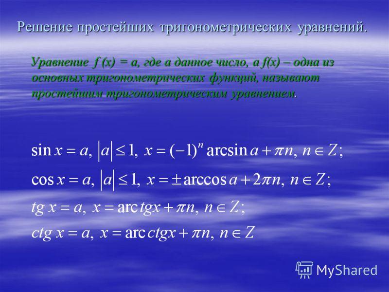 Решение простейших тригонометрических уравнений. Уравнение f (x) = а, где а данное число, а f(х) – одна из основных тригонометрических функций, называют простейшим тригонометрическим уравнением. Уравнение f (x) = а, где а данное число, а f(х) – одна