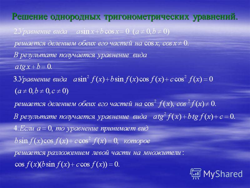 Решение однородных тригонометрических уравнений.