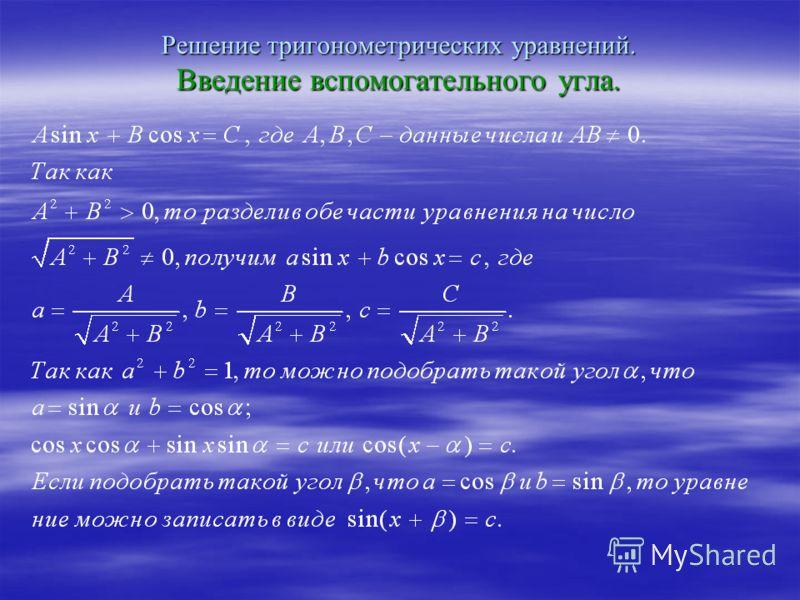 Решение тригонометрических уравнений. Введение вспомогательного угла.