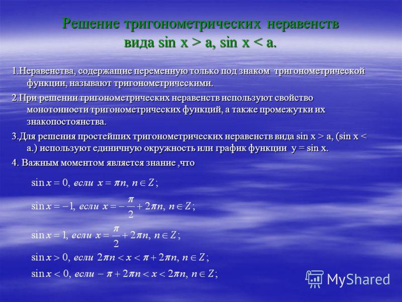 Решение тригонометрических неравенств вида sin x > a, sin x a, sin x < a. 1.Неравенства, содержащие переменную только под знаком тригонометрической функции, называют тригонометрическими. 2.При решении тригонометрических неравенств используют свойство