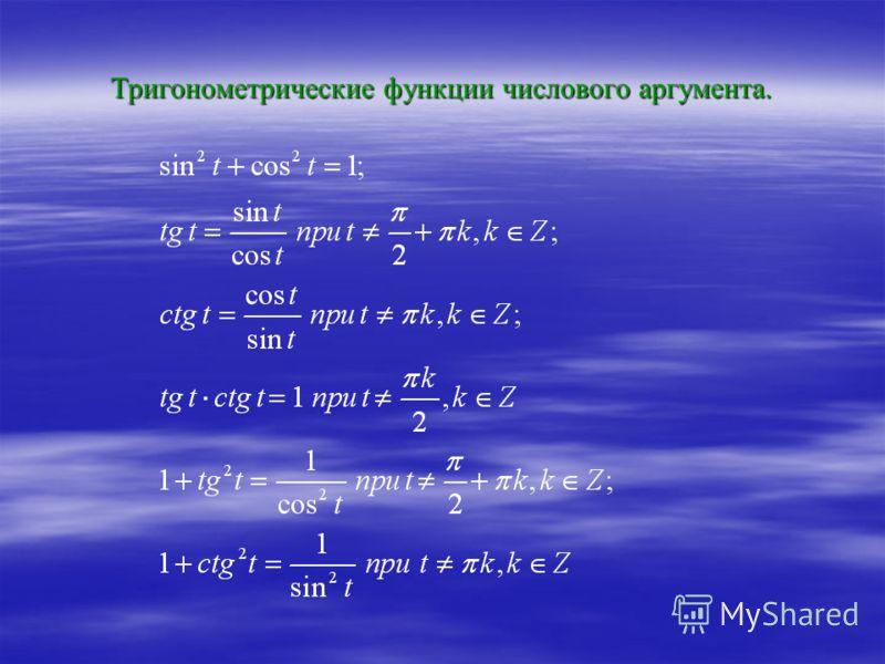 Тригонометрические функции числового аргумента.