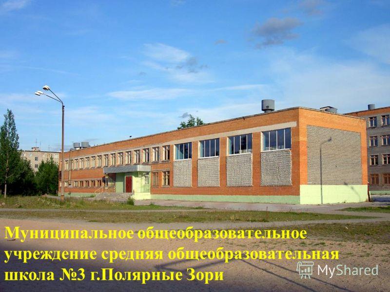 Муниципальное общеобразовательное учреждение средняя общеобразовательная школа 3 г.Полярные Зори