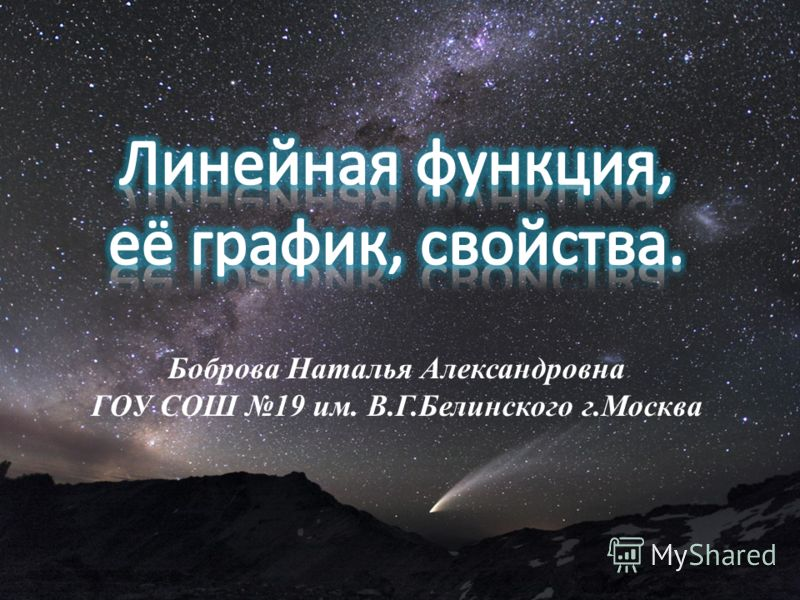 Боброва Наталья Александровна ГОУ СОШ 19 им. В.Г.Белинского г.Москва