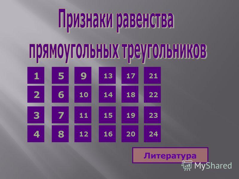 123467589 101112131415161718192021222324 Литература