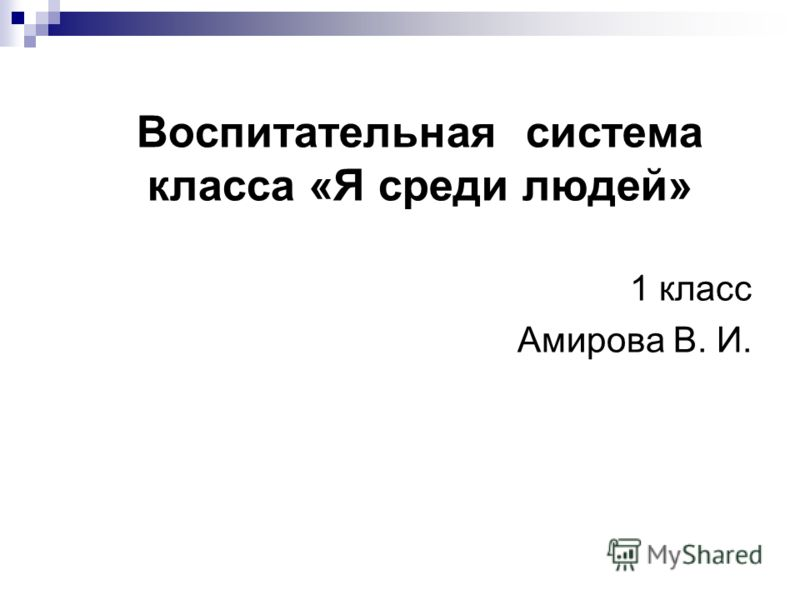 Воспитательная система класса «Я среди людей» 1 класс Амирова В. И.