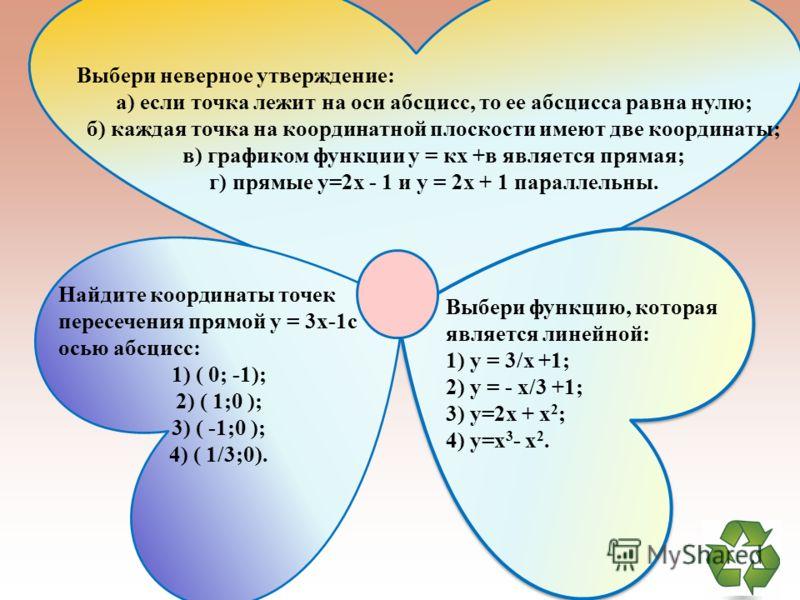 1) Найдите значение выражения 2) Найдите разность многочленов и 3) Упростите выражение 3х(х-2)-5х(х+3) 3а Выход