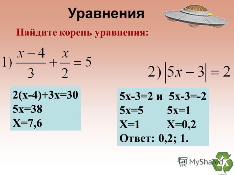 Уравнения Решить уравнение: 1) 2 - 3(х+2) = 5 - 2х -3х+2х = 5+4 -х = 9 Х= -9 2) X = - X X+X=0 2X=0 X=0 2x+x=12 3x=12 x=4