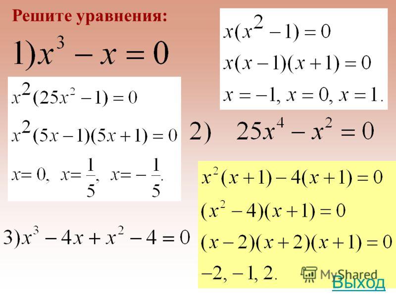 Найдите корень уравнения: 2(х-4)+3х=30 5х=38 Х=7,6 5х-3=2 и 5х-3=-2 5х=5 5х=1 Х=1 Х=0,2 Ответ: 0,2; 1. Уравнения