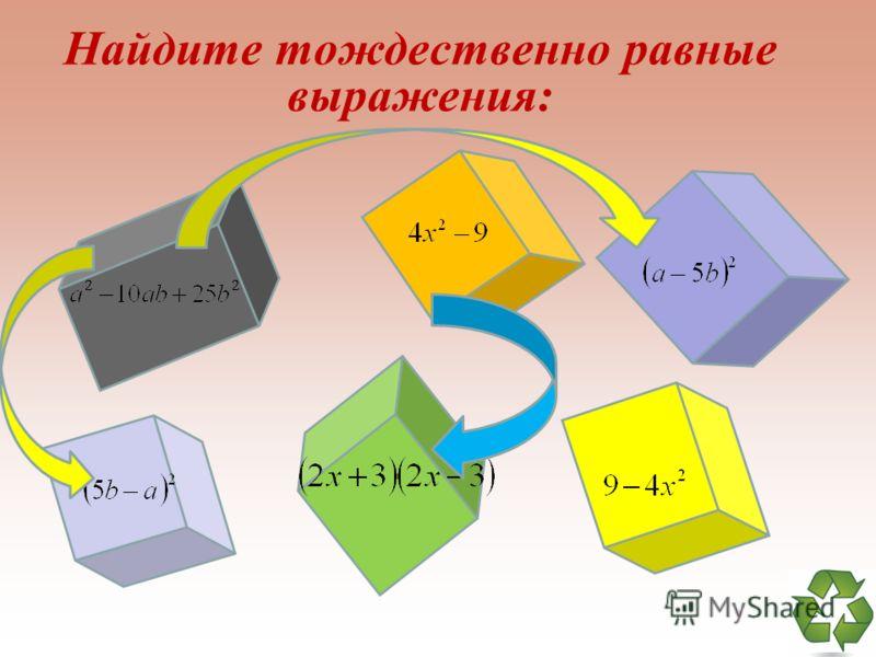 Решите уравнения: Выход