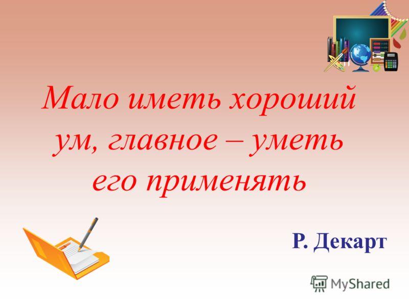 Учитель Сухачева Е.В.