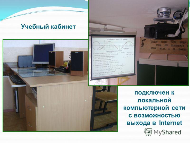 Учебный кабинет подключен к локальной компьютерной сети с возможностью выхода в Internet