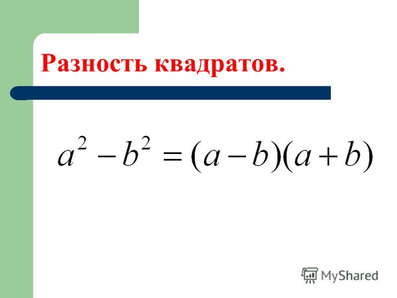 Разность квадратов.