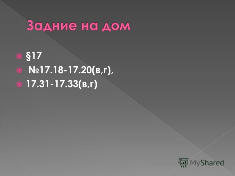 §17 17.18-17.20(в,г), 17.31-17.33(в,г)