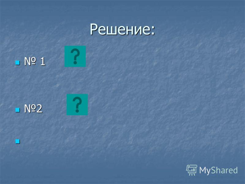 Решение: 1 1 2