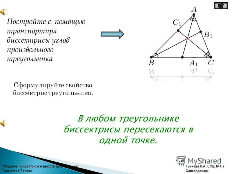 Биссектриса Вспомните определение биссектрисы угла. ( Луч, исходящий из вершины угла и делящий его на два равных угла, называется биссектрисой угла) Постройте биссектрису BK угла B с помощью транспортира. Она пересечёт отрезок AC в точке K. Отрезок B