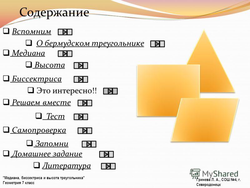 Геометрия. 7 класс Мы должны выучить определения медианы, биссектрисы и высоты треугольника, уметь их проводить в треугольнике. Рассмотреть задачи на применени е данных понятий.