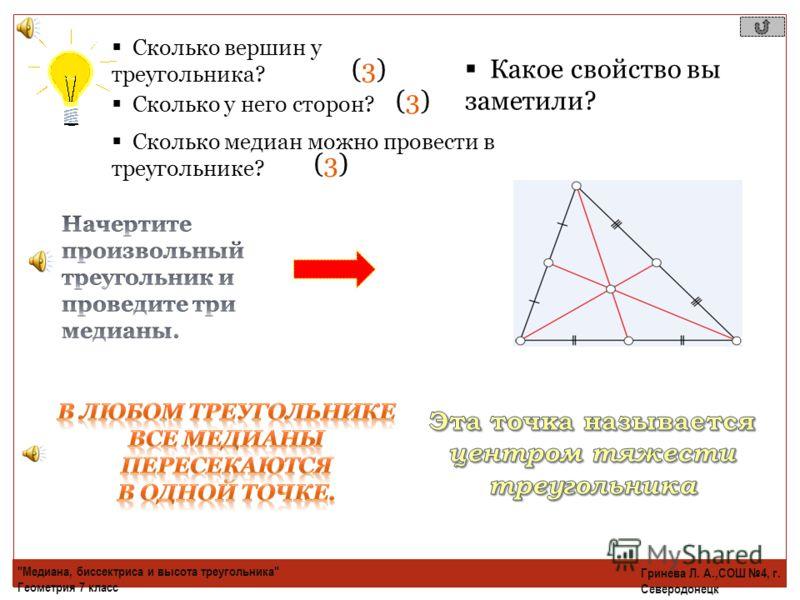 Медиана 1.Начертите треугольник А B С и найдите середину отрезка стороны ВС – точку N. Что называется серединой отрезка? ( Серединой отрезка называется точка отрезка, которая делит его пополам, то есть на два равных отрезка). 2. Соедините точку N с в