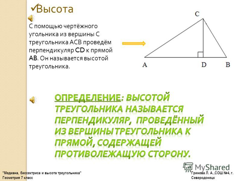 Сколько вершин у треугольника? (3)(3) Сколько у него сторон? (3)(3) Сколько медиан можно провести в треугольнике? (3)(3) Какое свойство вы заметили? Медиана, биссектриса и высота треугольника Геометрия 7 класс Гринева Л. А.,СОШ 4, г. Северодонецк
