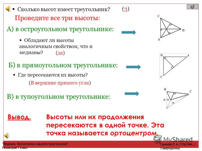 Высота С помощью чертёжного угольника из вершины С треугольника АСВ проведём перпендикуляр C D к прямой AB. Он называется высотой треугольника. Медиана, биссектриса и высота треугольника Геометрия 7 класс Гринева Л. А.,СОШ 4, г. Северодонецк