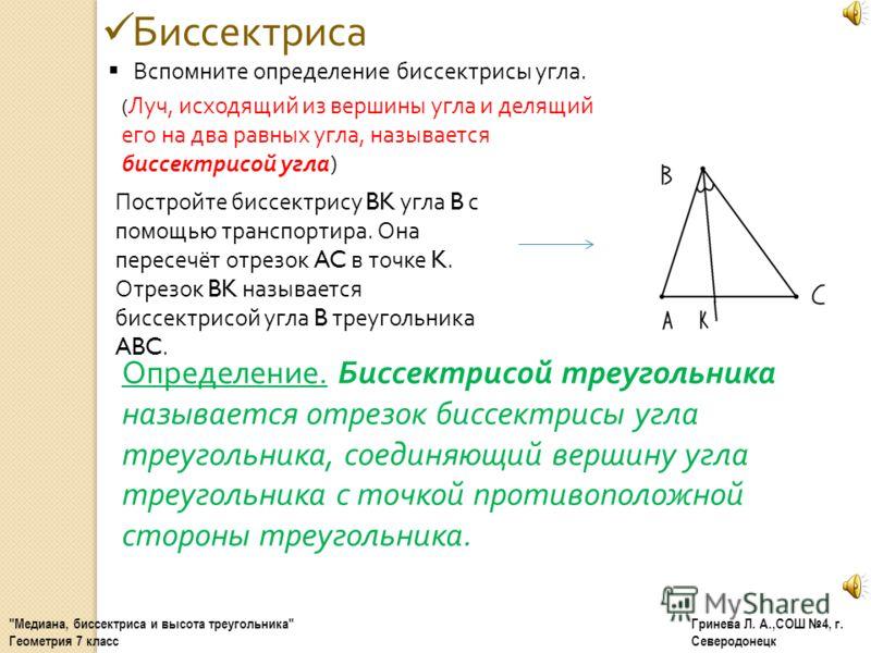 Сколько высот имеет треугольник? (3) Проведите все три высоты: Обладают ли высоты аналогичным свойством, что и медиан ы ? Б) в прямоугольном треугольнике: А) в остроугольном треугольнике: Где пересекаются их высоты? (В вершине прямого угла) В) в тупо