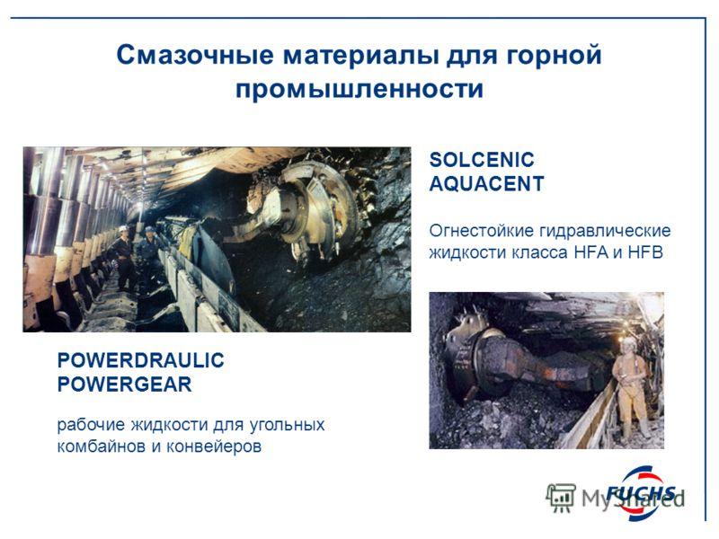 Смазочные материалы для горной промышленности SOLCENIC AQUACENT Огнестойкие гидравлические жидкости класса HFA и HFB POWERDRAULIC POWERGEAR рабочие жидкости для угольных комбайнов и конвейеров