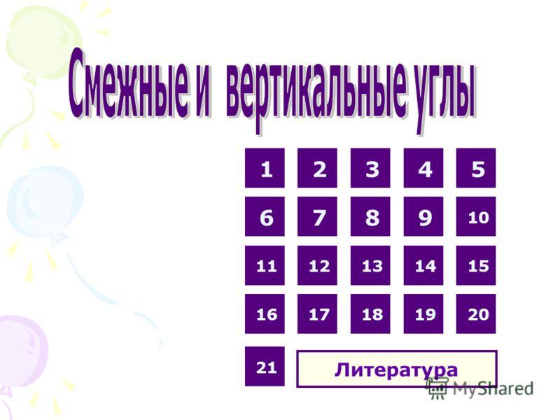 123467589 101112131415161718192021 Литература