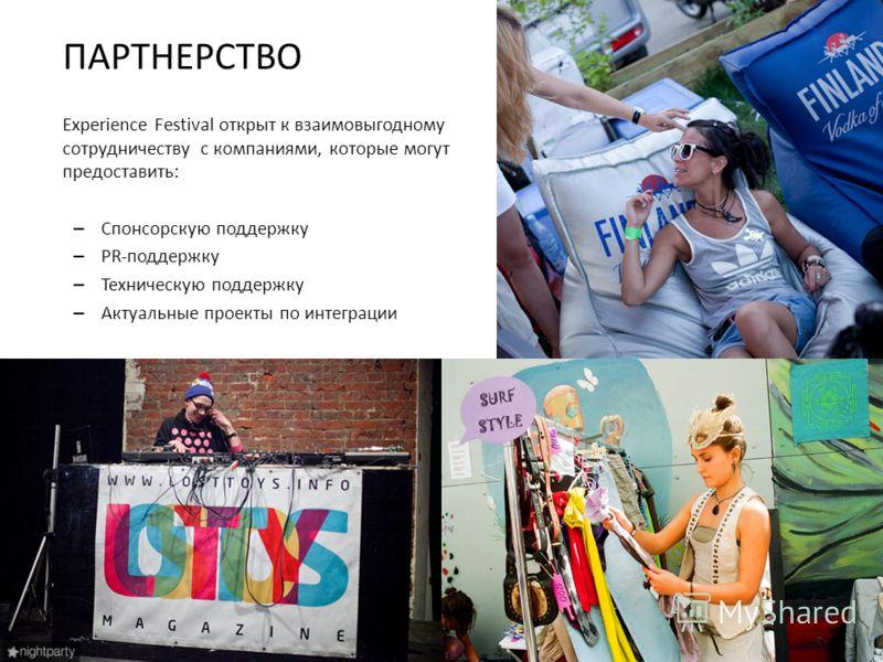 ПАРТНЕРСТВО Experience Festival открыт к взаимовыгодному сотрудничеству с компаниями, которые могут предоставить: – Спонсорскую поддержку – PR-поддержку – Техническую поддержку – Актуальные проекты по интеграции