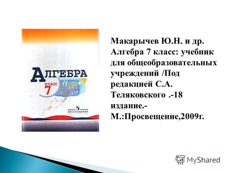 гдз по алгебре 7 класс редакция теляковского