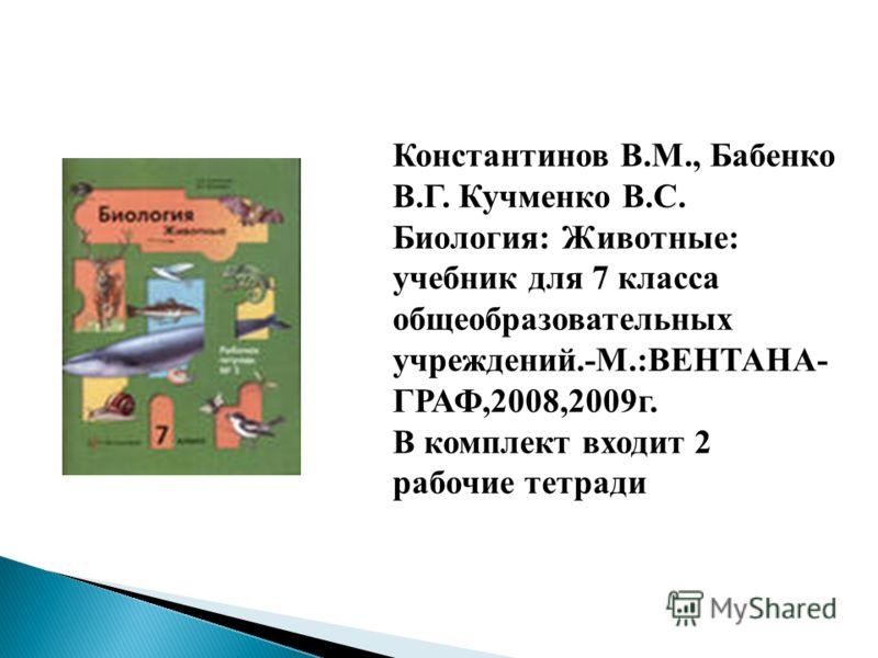 Решебник по биологии 7 класс учебник f tyrj
