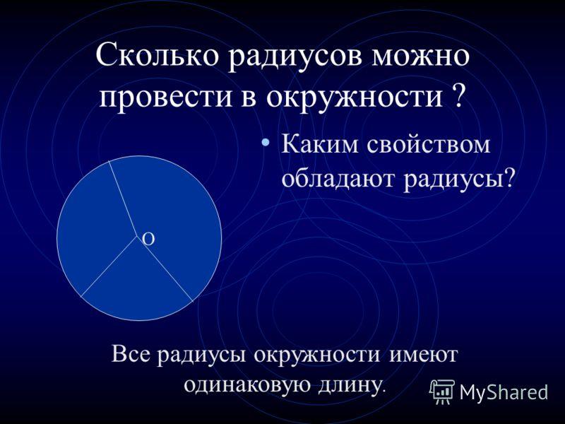 Назовите центр и радиус данной окружности. Точка О называется центром окружности, а отрезок, соединяющий центр с какой либо точкой окружности, - радиусом окружности. О В