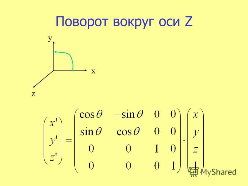 Поворот вокруг оси Z x z y