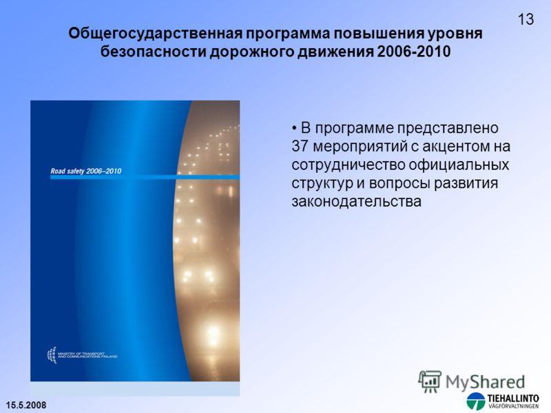 15.5.2008 Общегосударственная программа повышения уровня безопасности дорожного движения 2006-2010 В программе представлено 37 мероприятий с акцентом на сотрудничество официальных структур и вопросы развития законодательства 13