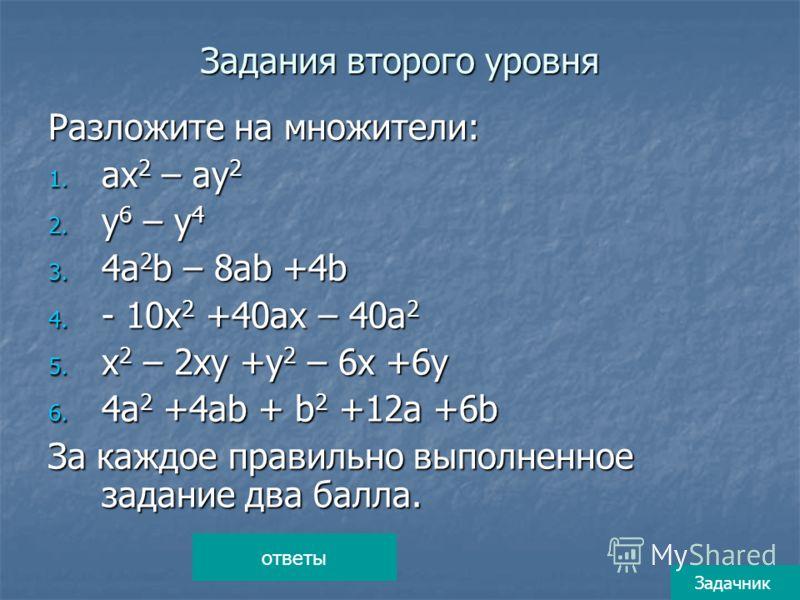 Ответы 1. 7(а – 2)(а +2) 2. - 2(b – 3)(b + 3) 3. 3(а +1) 2 4. - (х – 2) 2 5. (с + b)(с – b + 8) 6. (х – у)(х + у) – 3(х + у)=(х +у)(х – у – 3)