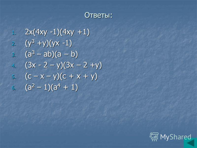 Задания третьего уровня Разложите на множители: 1. 32х 3 у 2 – 2х 2. ху 4 – у 3 +ху 2 – у 3. а 4 – а 3 b + а 2 b – аb 2 4. 9х 2 – 12х + 4 – у 2 5. с 2 – х 2 – 2ху – у 2 6. а 6 – а 4 + а 2 - 1 За каждое правильно выполненное задание три балла. Ответы