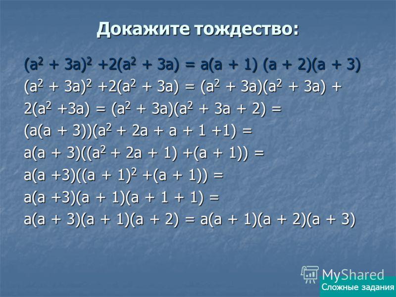Решите уравнение: х 2 – 15х +56 =0 х 2 – 7х – 8х +56 =0 (х 2 – 7х) – (8х – 56) = 0 х(х – 7) – 8(х – 7) =0 (х – 7)(х – 8) =0 х -7 =0 или х – 8 =0 х=7 или х=8 Ответ: 7;8 Сложные задания