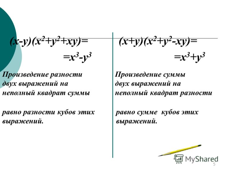 5 Прочитайте выражение (x-y)(x 2 +y 2 +xy)=(x+y)(x 2 +y 2 -xy)= =x 3 -y 3 =x 3 +y 3 Произведение разности двух выражений на неполный квадрат суммы равно разности кубов этих выражений. Произведение суммы двух выражений на неполный квадрат разности рав