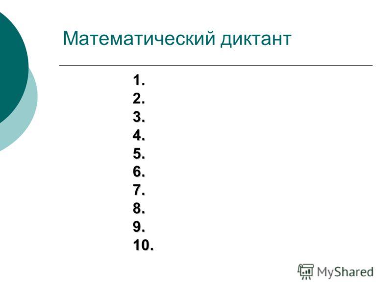 Математический диктант 1. 2.3.4.5.6.7.8.9.10.