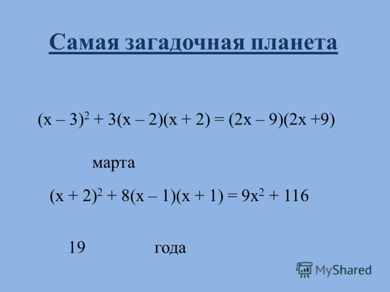 (х – 3) 2 + 3(х – 2)(х + 2) = (2х – 9)(2х +9) марта (х + 2) 2 + 8(х – 1)(х + 1) = 9х 2 + 116 19 года Самая загадочная планета
