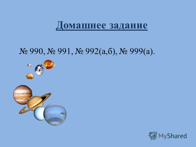 Домашнее задание 990, 991, 992(а,б), 999(а).
