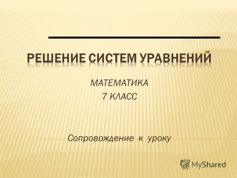 МАТЕМАТИКА 7 КЛАСС Сопровождение к уроку