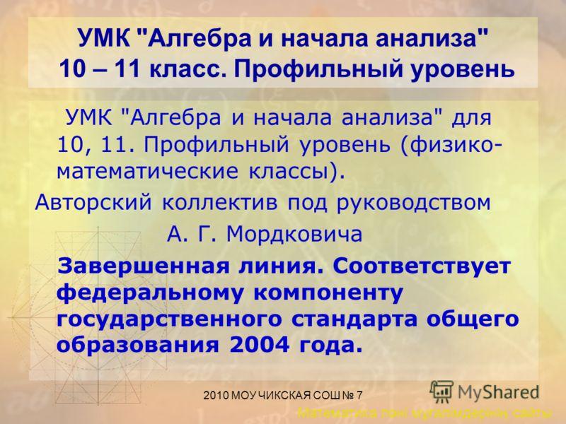 Математика пәні мұғалімдерінің сайты 2010 МОУ ЧИКСКАЯ СОШ 7 УМК